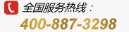 服务热线:4008873298